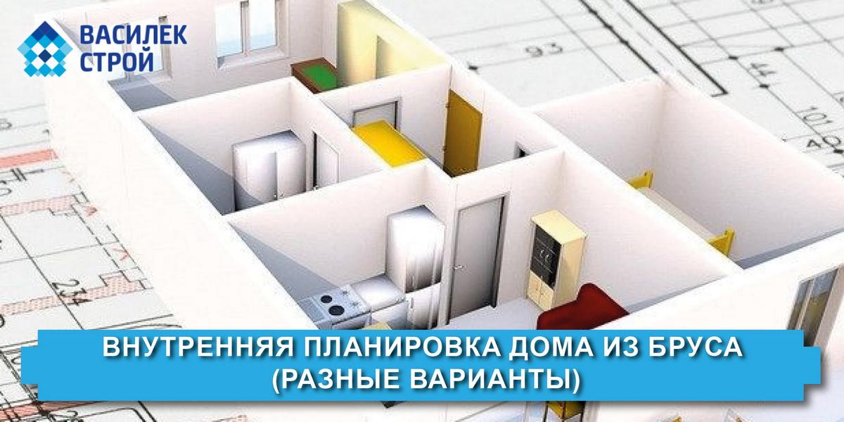 Внутренняя планировка дома из бруса (разные варианты)