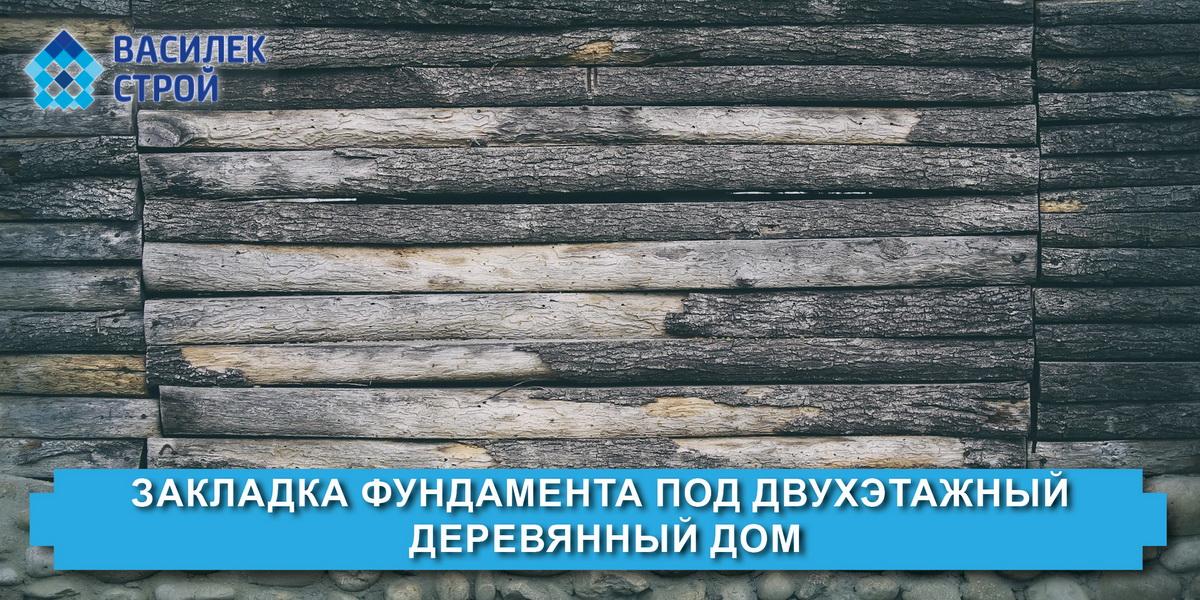 Закладка фундамента под двухэтажный деревянный дом
