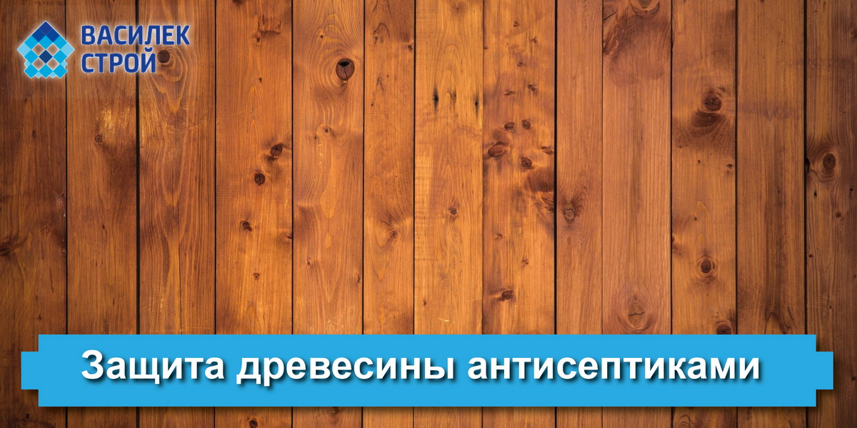 Защита древесины антисептиками