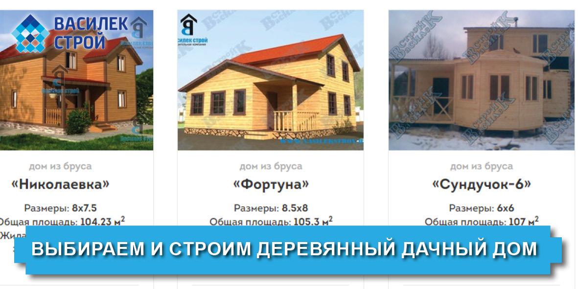 Выбираем и строим деревянный дачный дом - Советы от Василек Строй
