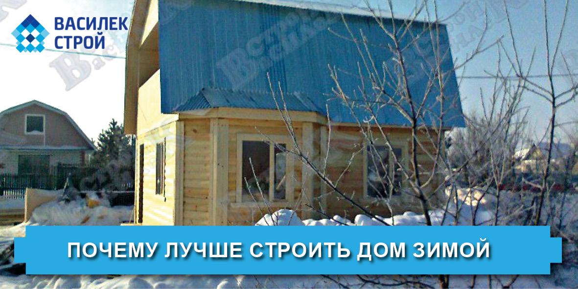 Почему лучше строить дом зимой - Василек Строй - Дома и бани из бруса