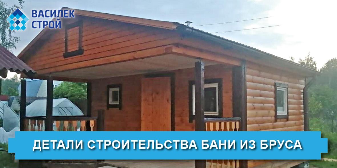 Детали строительства бани из бруса - Василек Строй