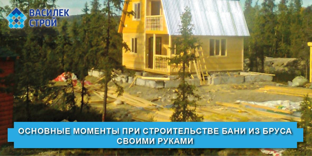 Основные моменты при строительстве бани из бруса своими руками - Василек Строй