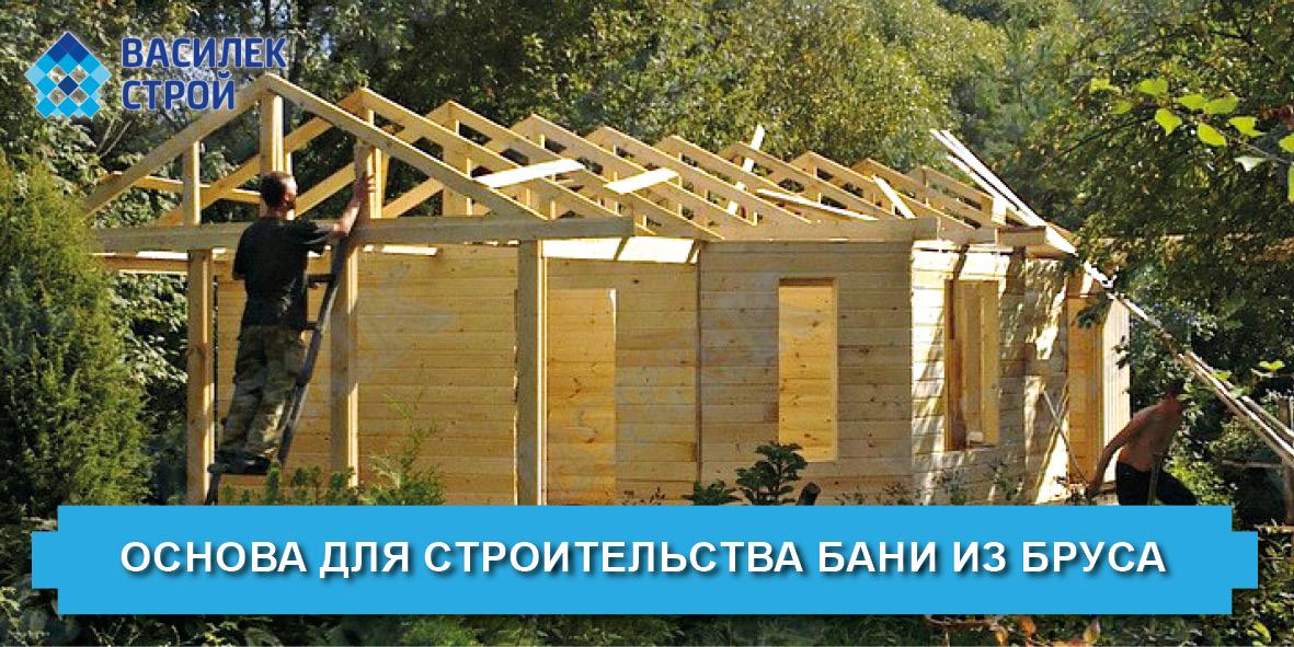 Основа для строительства бани из бруса - Василек Строй