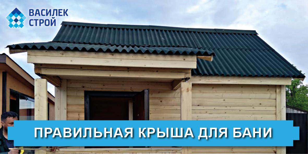 Правильная крыша для бани - Василек Строй