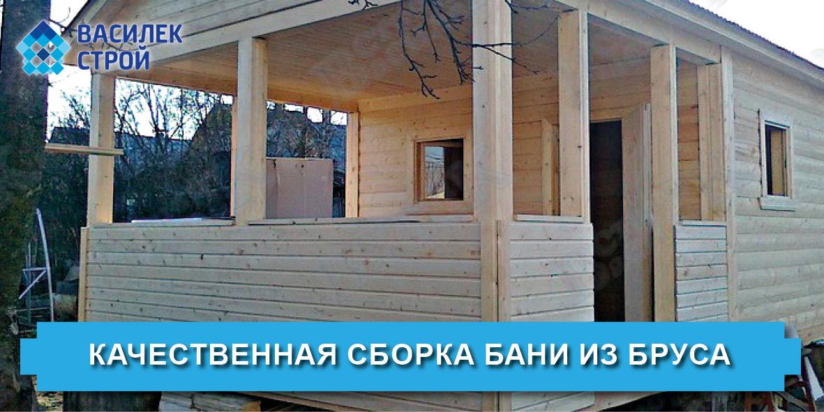 Качественная сборка бани из бруса - Василек Строй