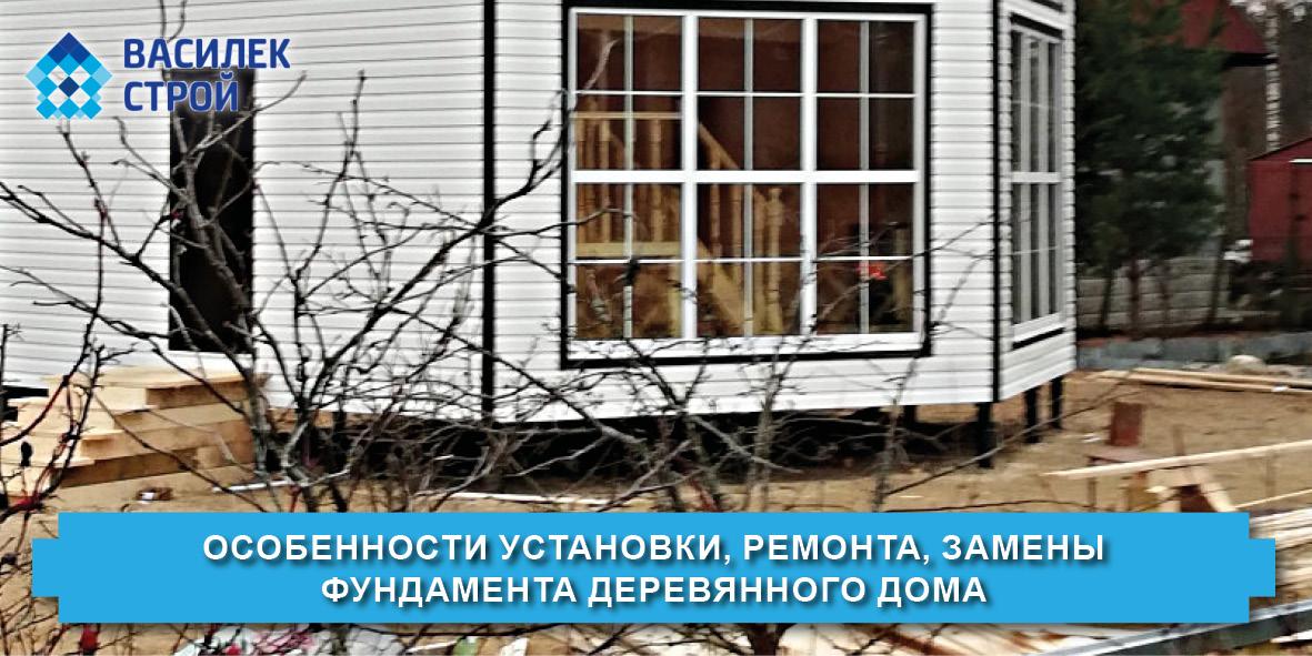 Особенности установки, ремонта, замены фундамента деревянного дома - Василек Строй