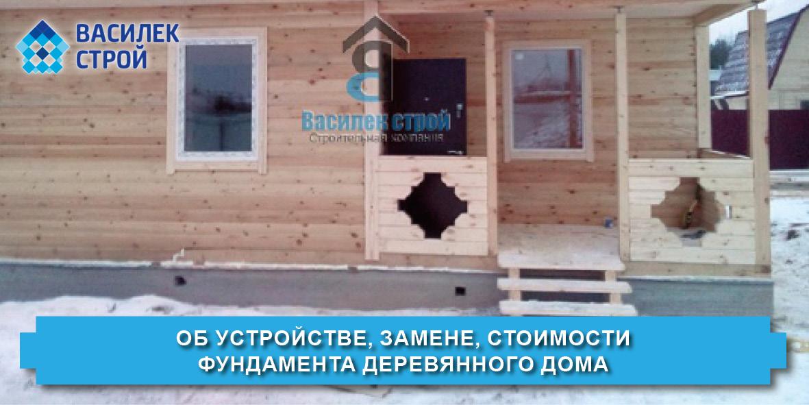 Об устройстве, замене, стоимости фундамента деревянного дома - Василек Строй