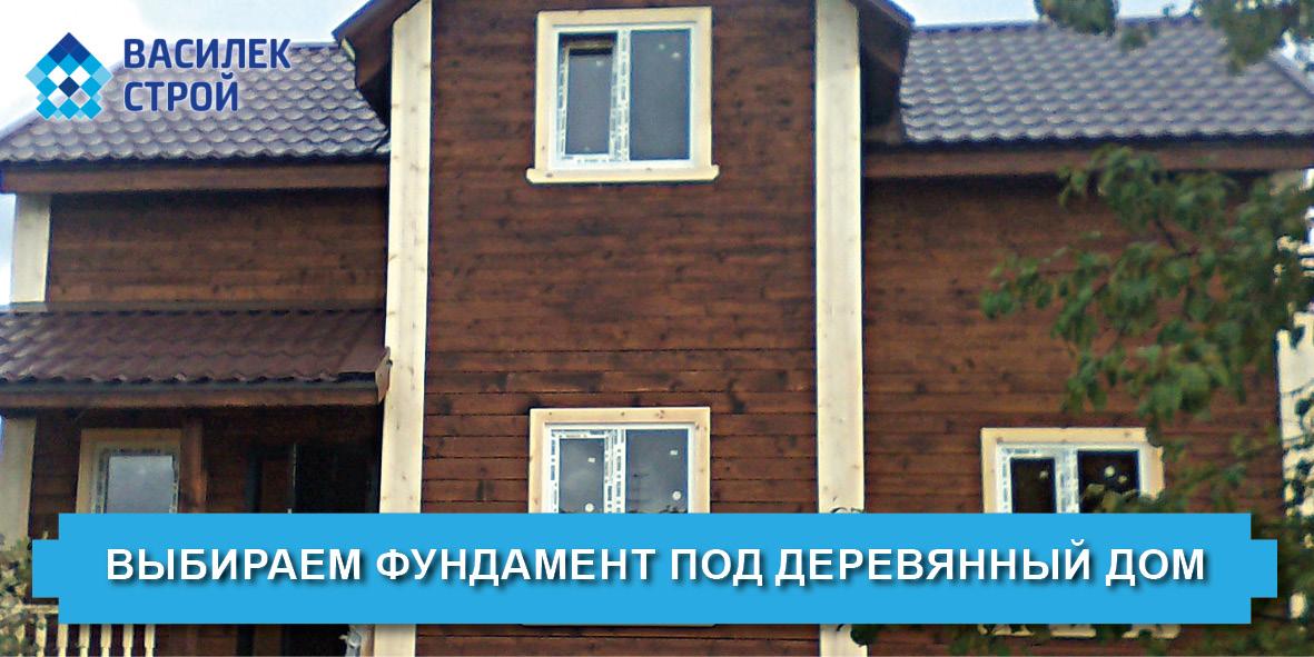 Выбираем фундамент под деревянный дом - Василек Строй