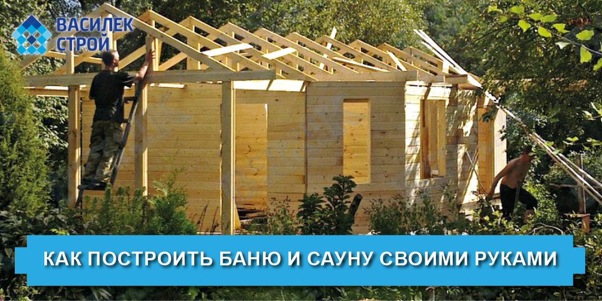 Как построить баню и сауну своими руками - Василек Строй