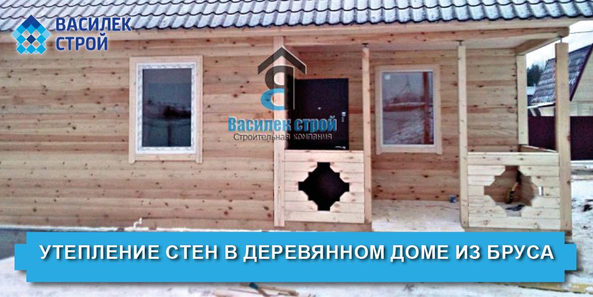 Утепление стен в деревянном доме из бруса - Василек Строй