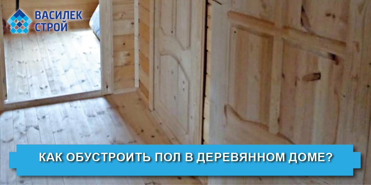 Как обустроить пол в деревянном доме? - Василек Строй