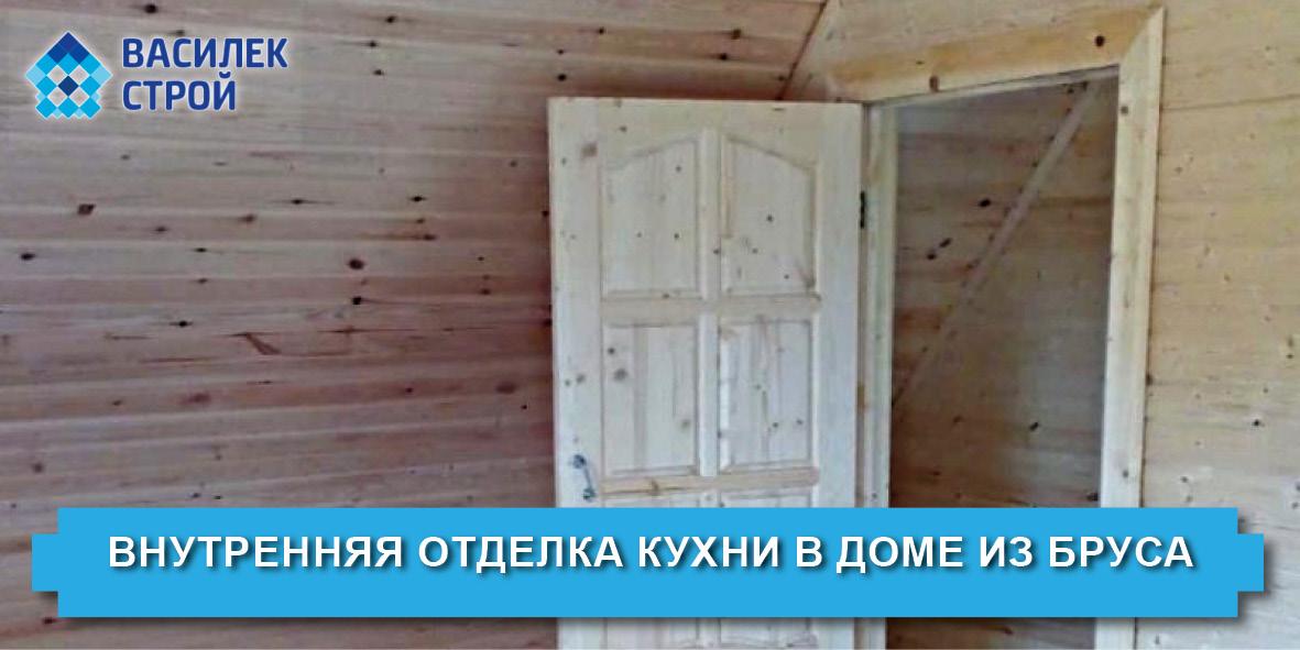 Внутренняя отделка кухни в доме из бруса - Василек Строй