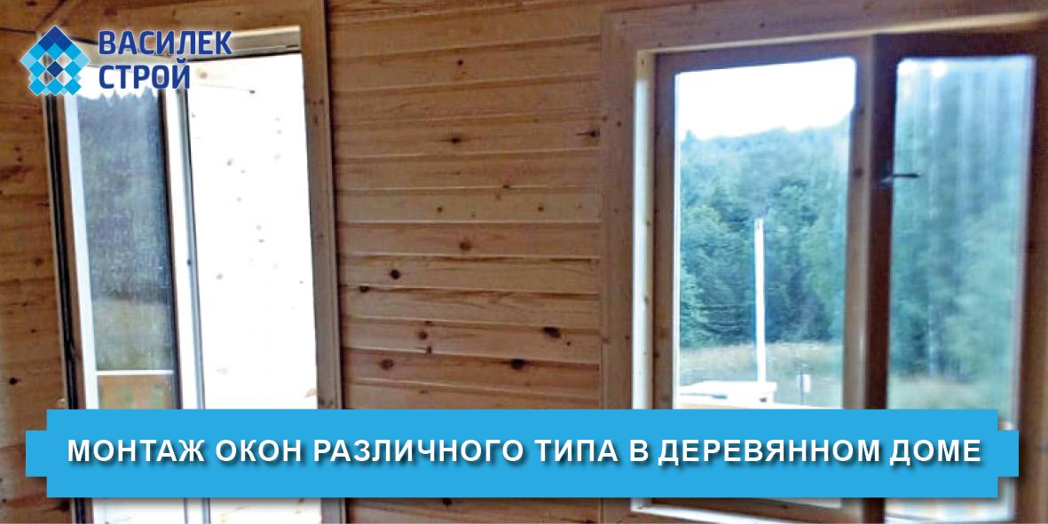 Монтаж окон различного типа в деревянном доме - Василек Строй