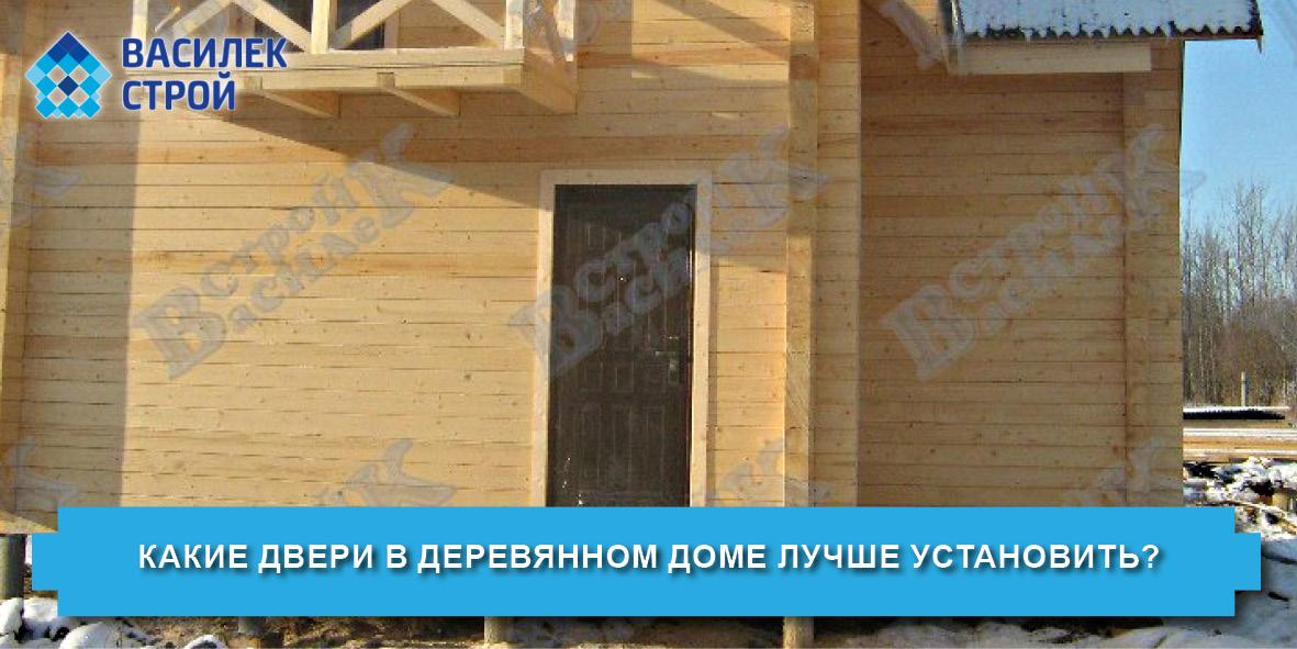 Какие двери в деревянном доме лучше установить? - Василек Строй