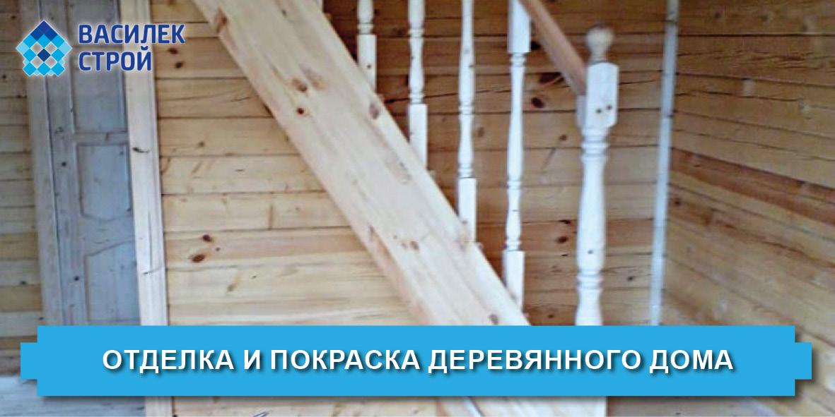 Отделка и покраска деревянного дома - Василек Строй