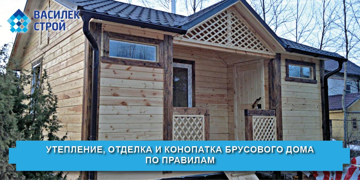 Утепление, отделка и конопатка брусового дома по правилам - Василек Строй