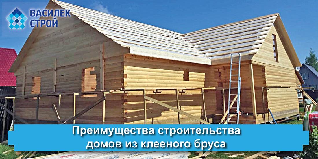 Преимущества строительства домов из клееного бруса