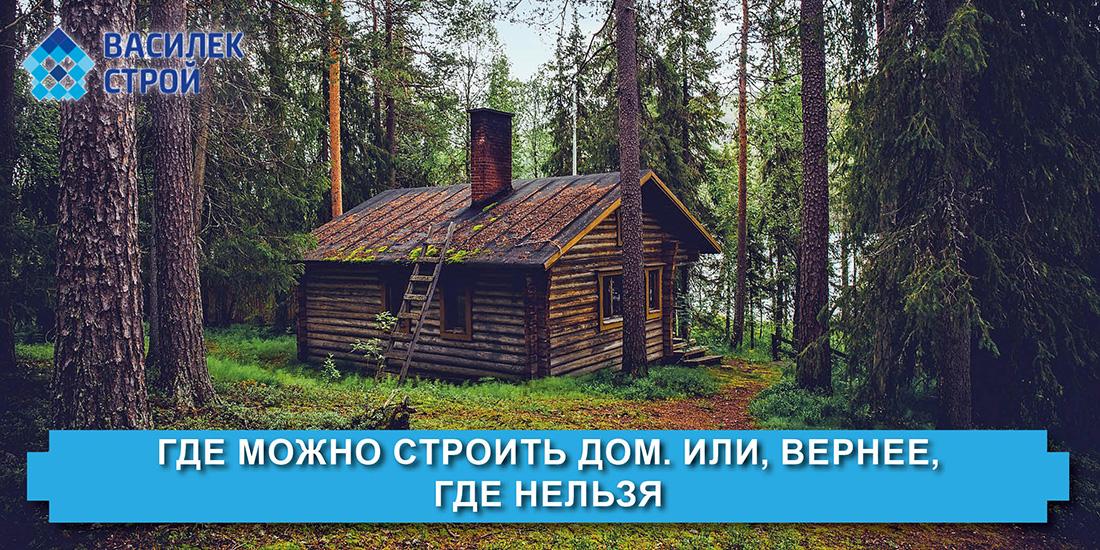 Где можно строить дом. Или, вернее, где нельзя