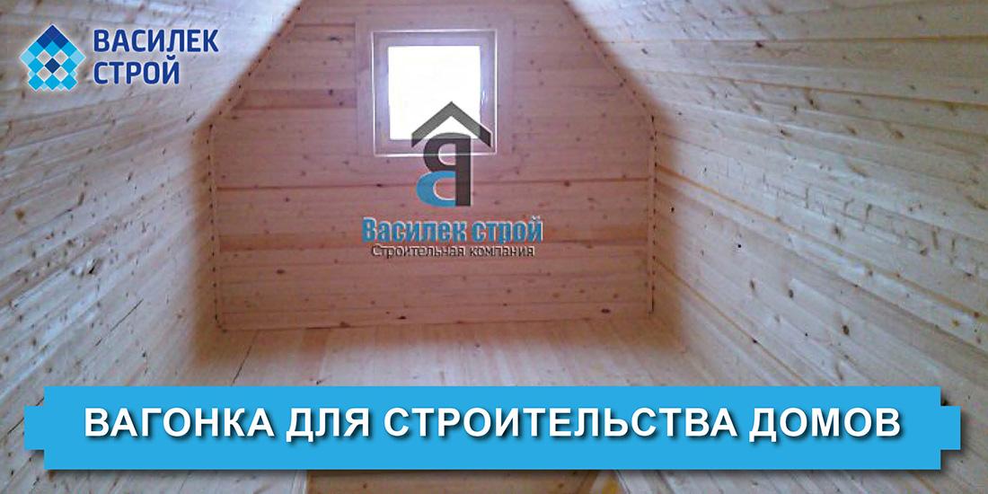 Вагонка для строительства домов