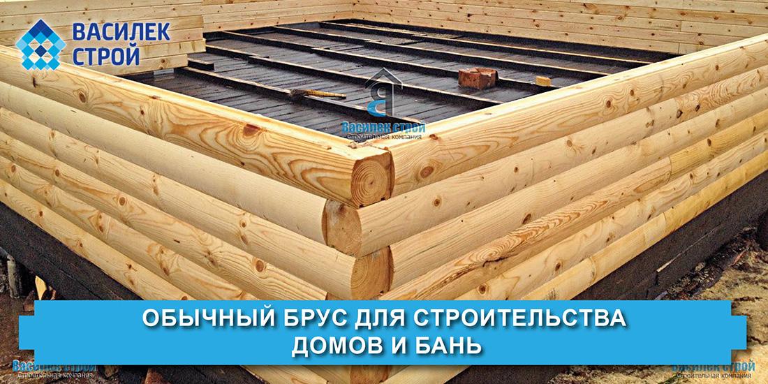 Обычный брус для строительства домов и бань
