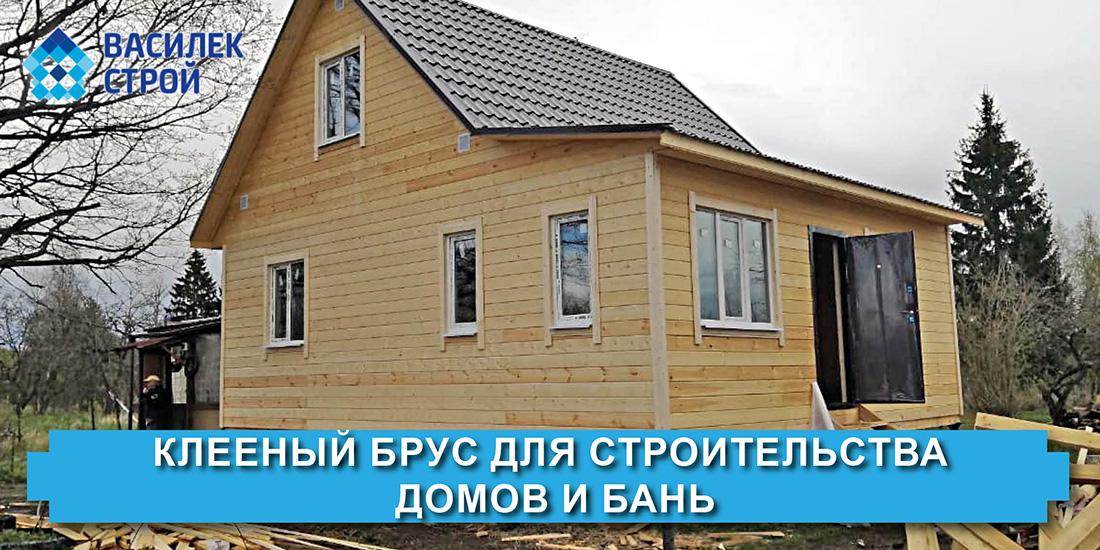 Клееный брус для строительства домов и бань
