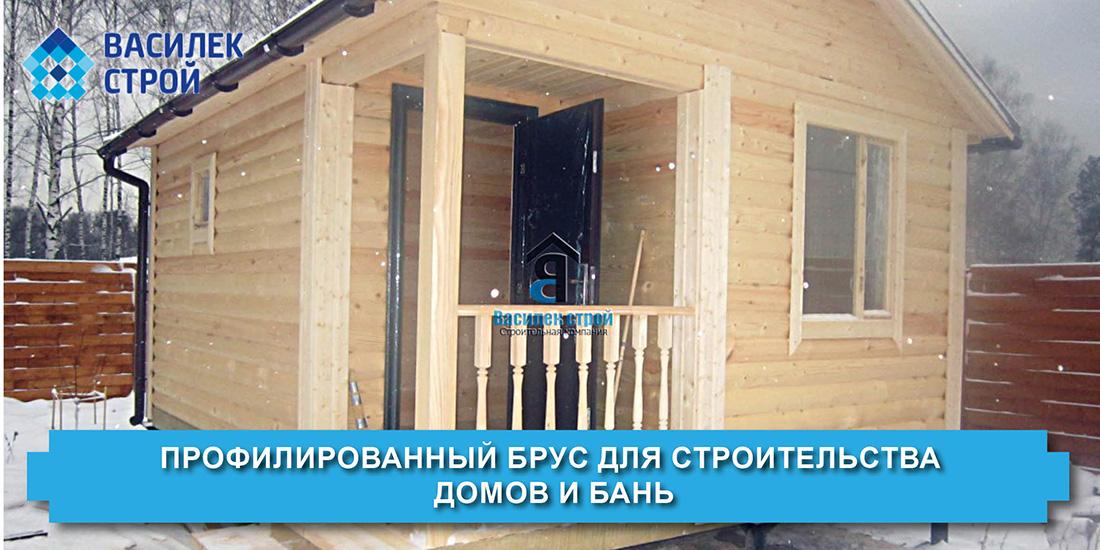 Профилированный брус для строительства домов и бань