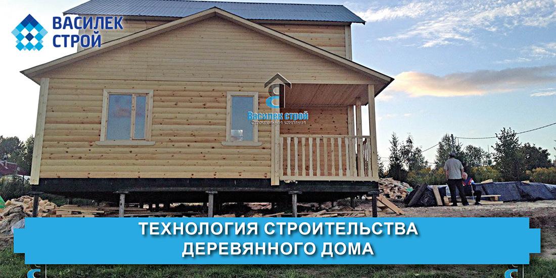 Технология строительства деревянного дома