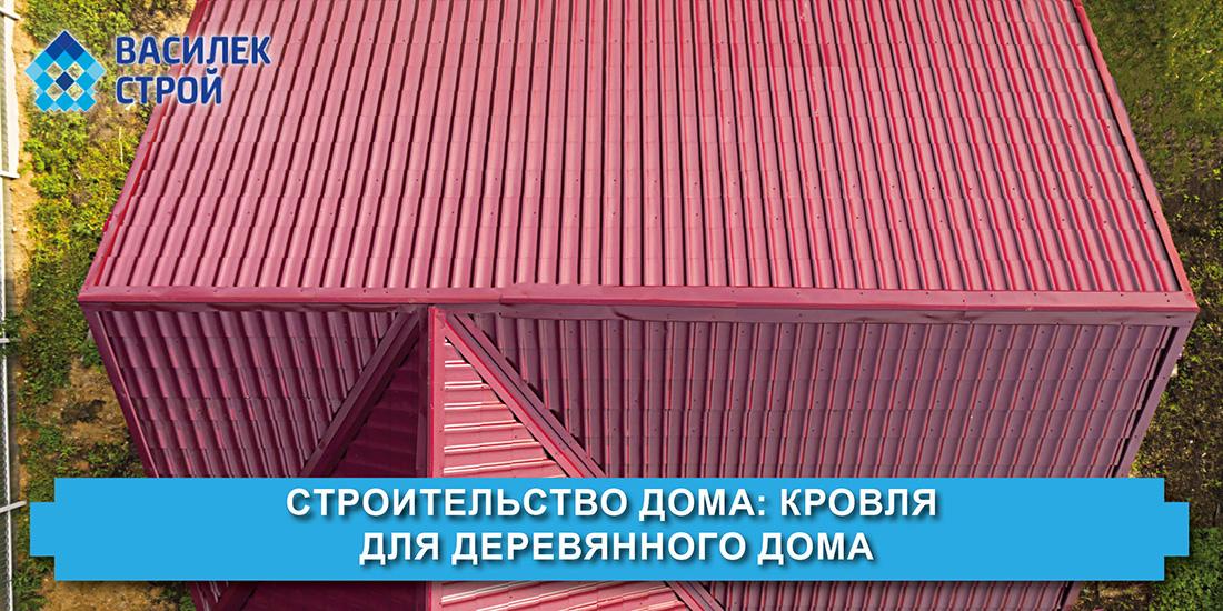 Строительство дома: кровля для деревянного дома