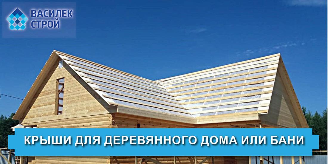 Крыши для деревянного дома или бани