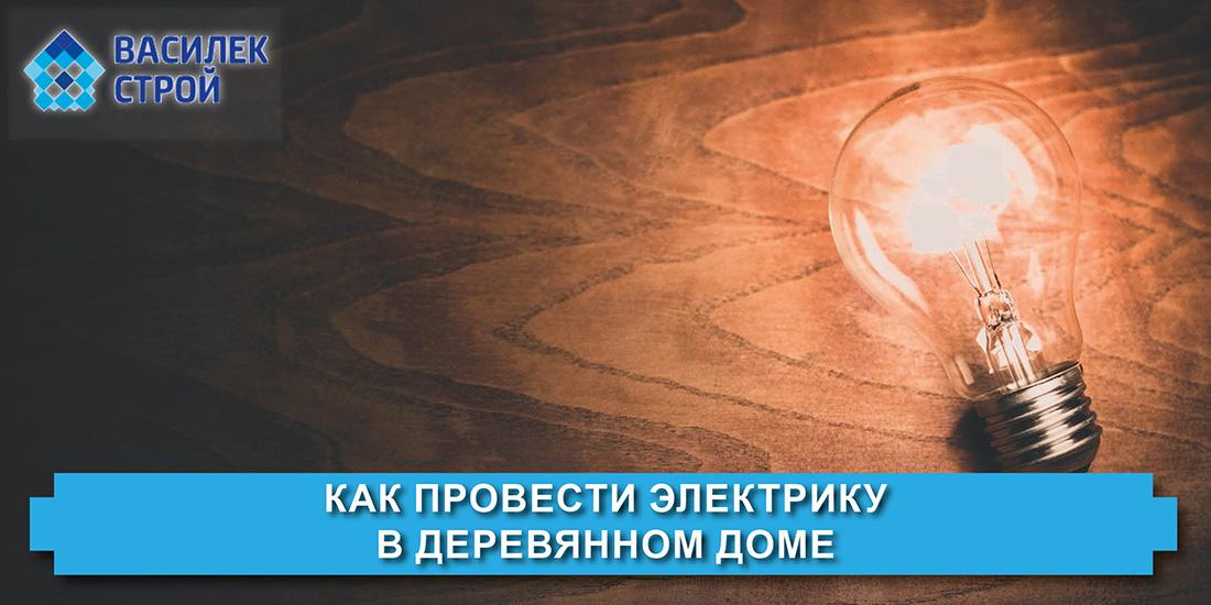 Как провести электрику в деревянном доме