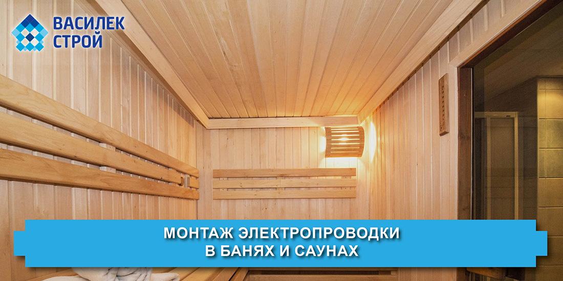 Монтаж электропроводки в банях и саунах