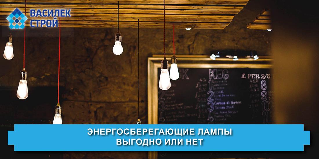 Энергосберегающие лампы Выгодно или нет