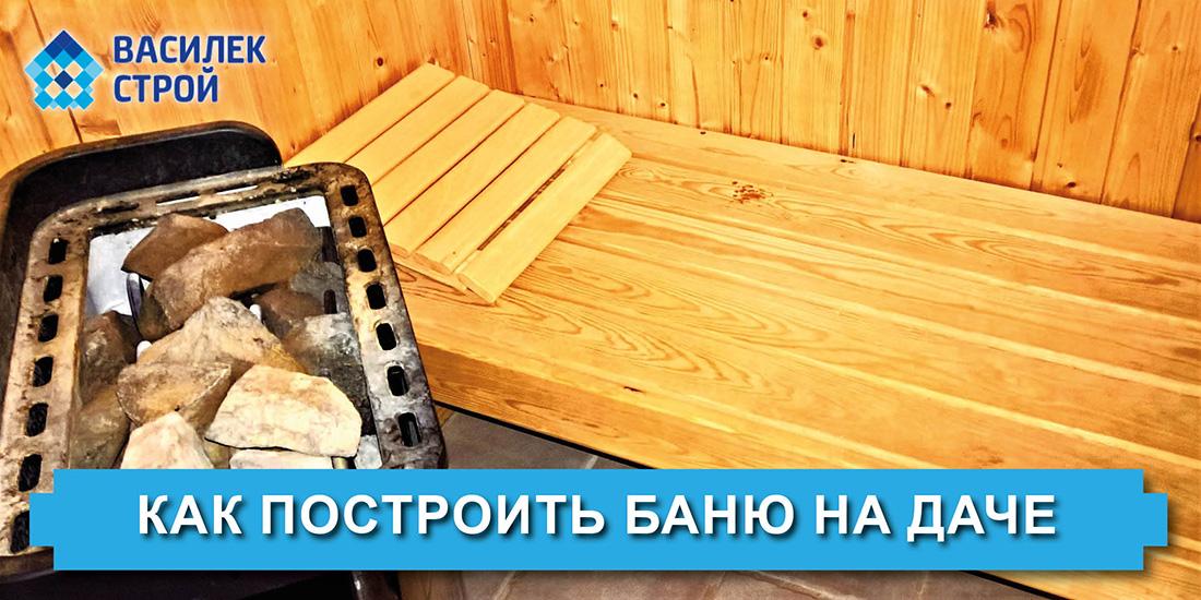 <пусто>Как построить баню на даче