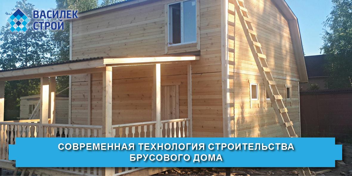 Современная технология строительства брусового дома - Василек Строй