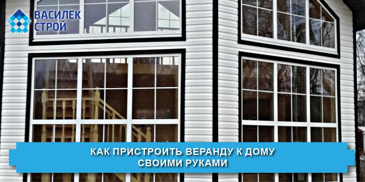 Как пристроить веранду к дому своими руками - Василек Строй