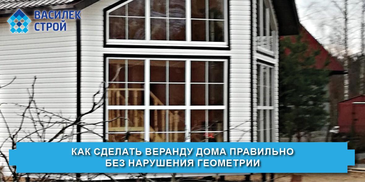 Как сделать веранду дома правильно без нарушения геометрии - Василек Строй