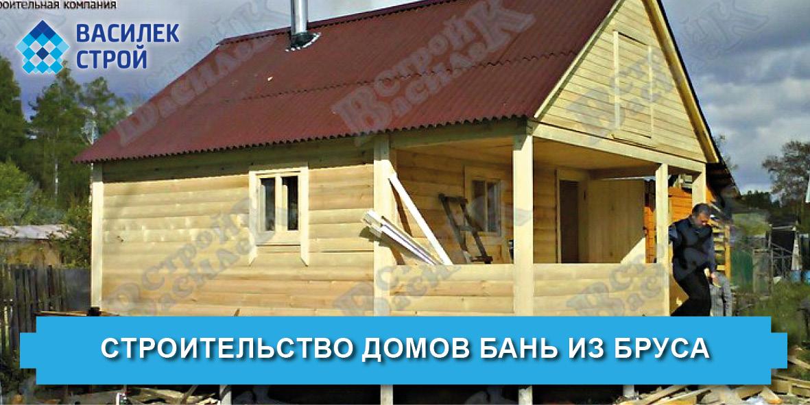 Строительство домов бань из бруса - Василек Строй