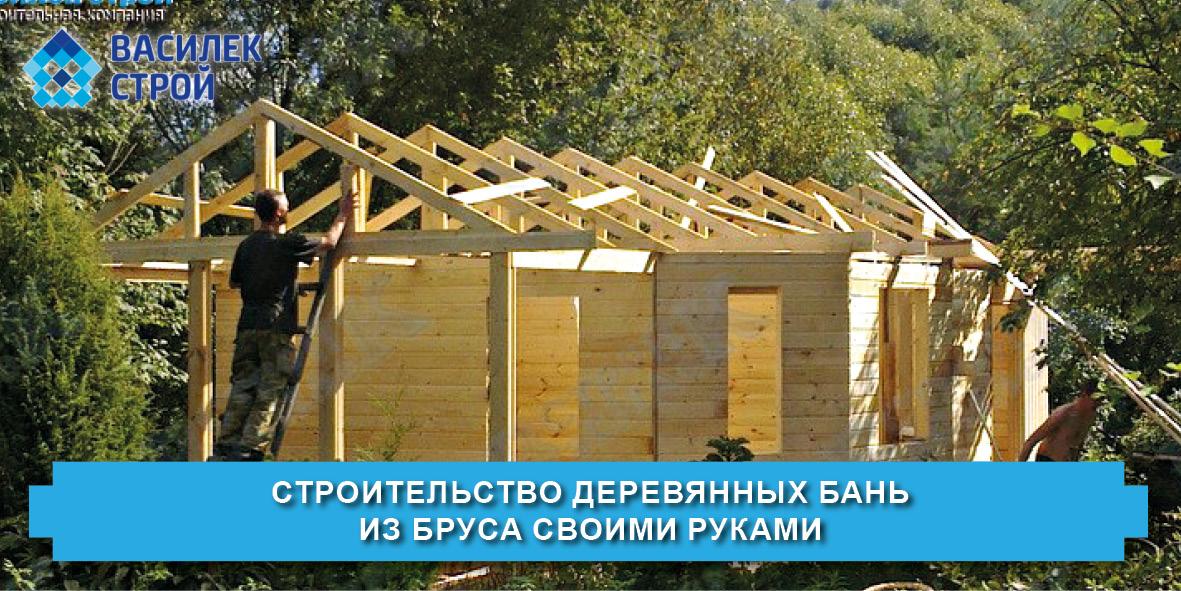 Строительство деревянных бань из бруса своими руками - Василек Строй