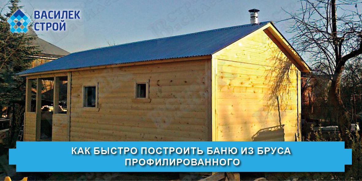 Как быстро построить баню из бруса профилированного - Василек Строй