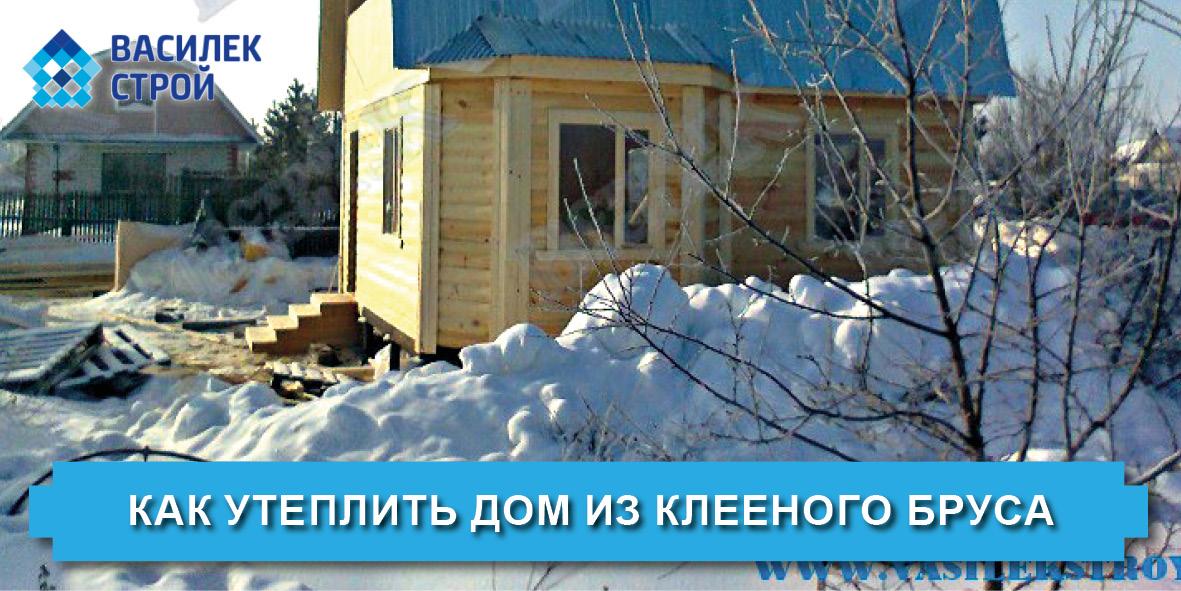 Как утеплить дом из клееного бруса - Василек Строй
