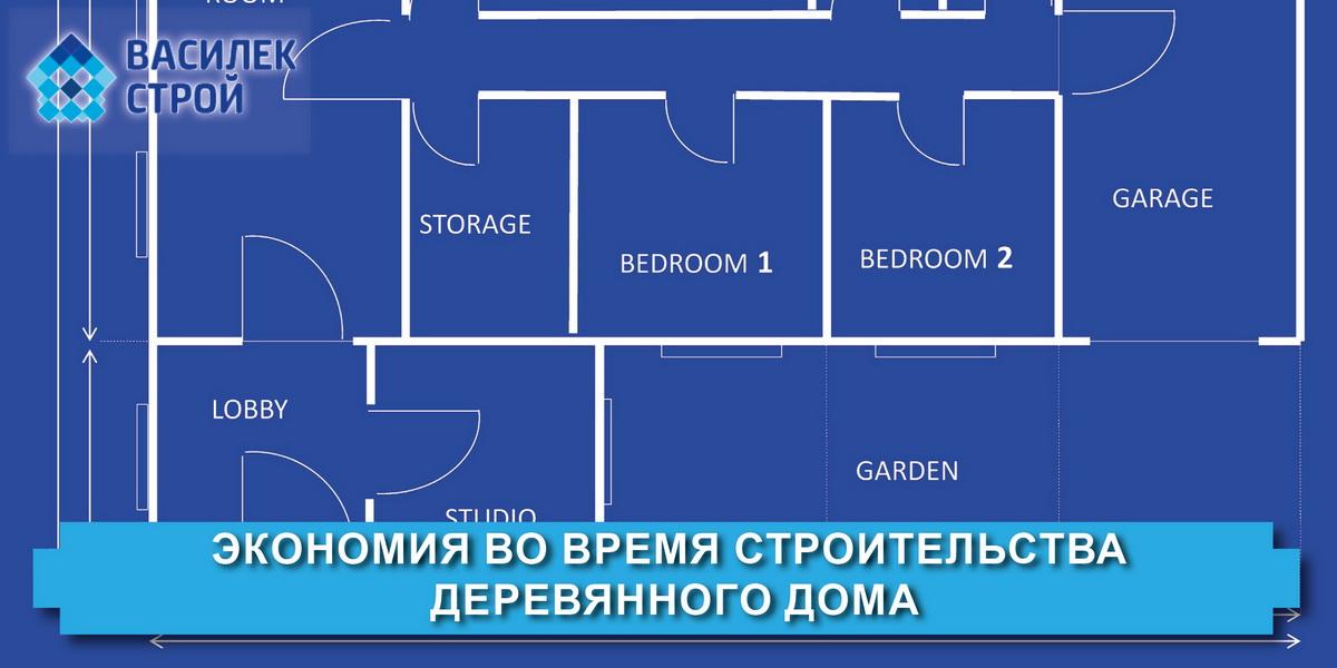 Экономия во время строительства деревянного дома
