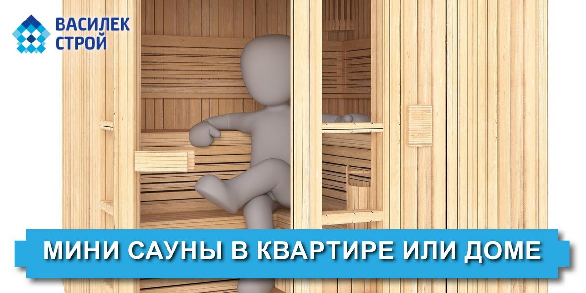 Мини сауны в квартире или доме
