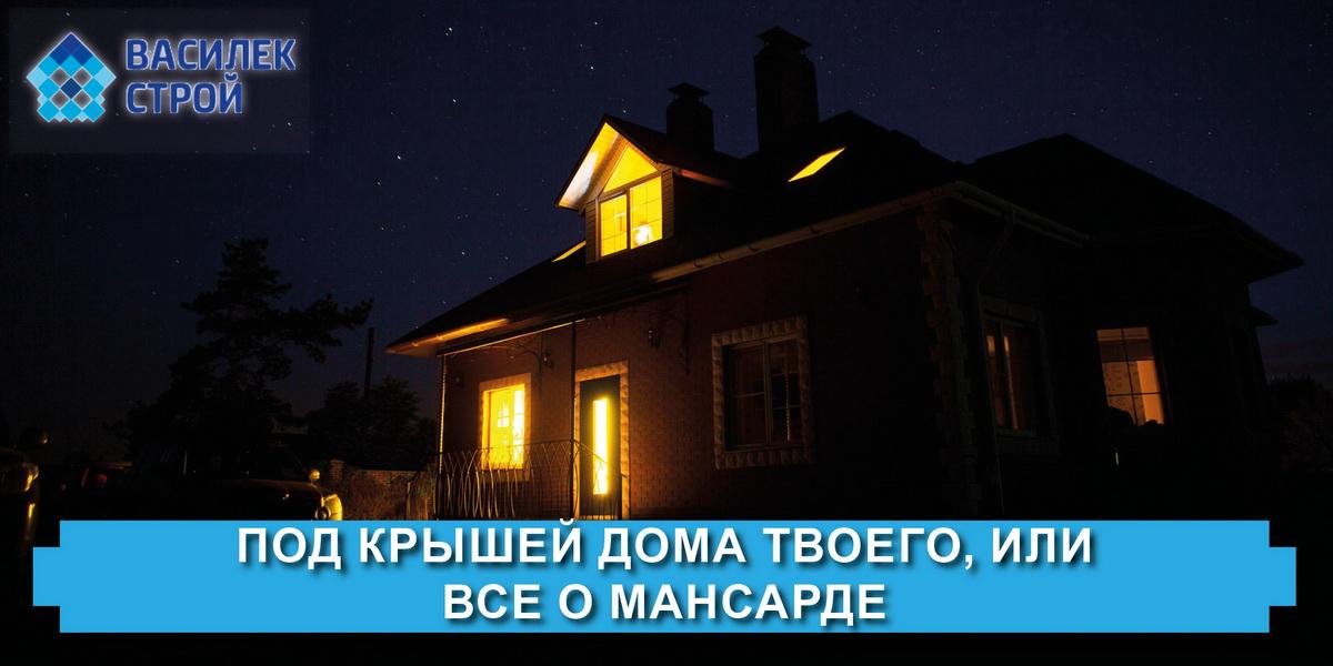 Под крышей дома твоего, или все о мансарде