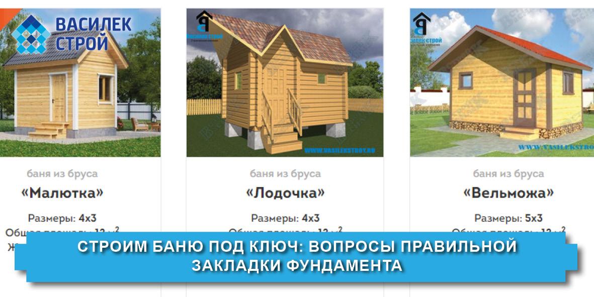 Строим баню под ключ: вопросы правильной закладки фундамента - Василек Строй