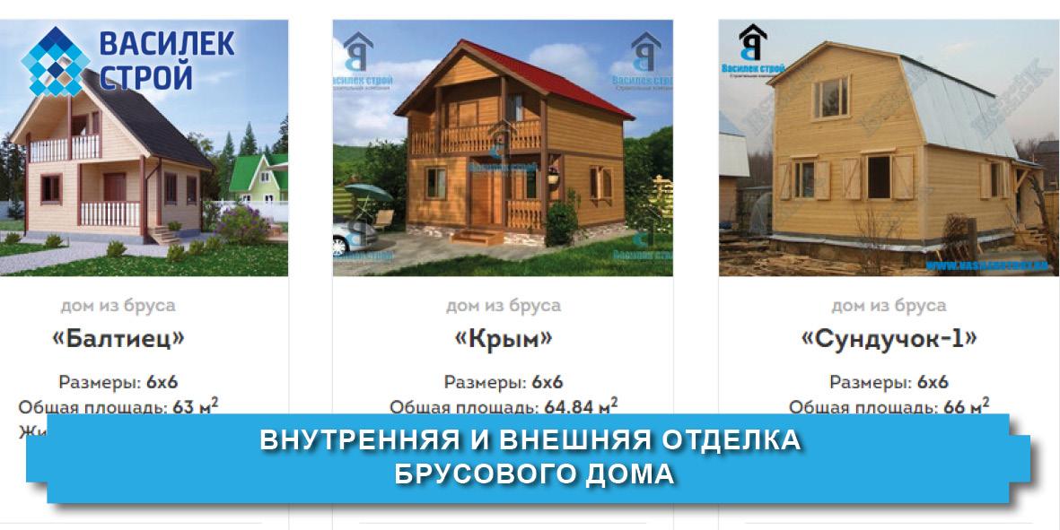 Внутренняя и внешняя отделка брусового дома - Василек Строй