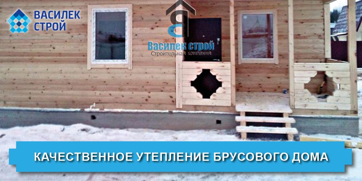 Качественное утепление брусового дома - Василек Строй