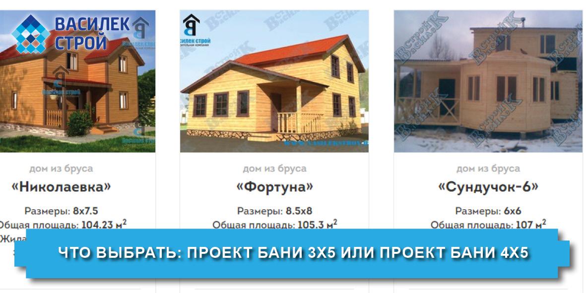 Что выбрать: проект бани 3х5 или проект бани 4х5 - Василек Строй