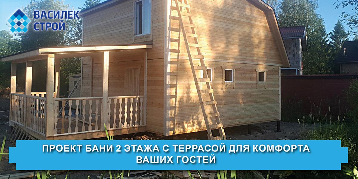 Проект бани 2 этажа с террасой для комфорта ваших гостей
