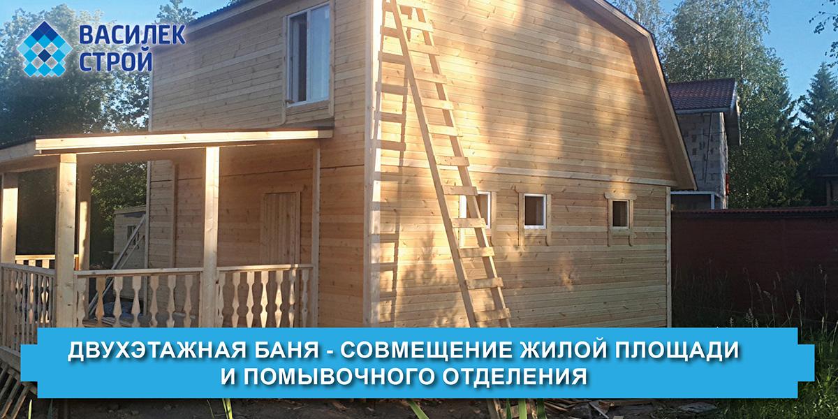 Двухэтажная баня - совмещение жилой площади и помывочного отделения